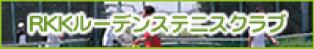 RKKルーデンテニスクラブ