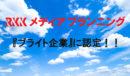 RMPが『ブライト企業』に!!